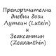 Препоръчителни дневни дози Лутеин (Lutein) и Зеаксантин (Zeaxanthin)