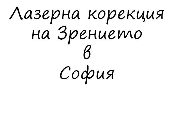 Лазерна корекция на зрението в София