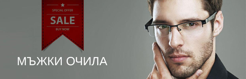 Мъжки Диоптрични рамки за очила