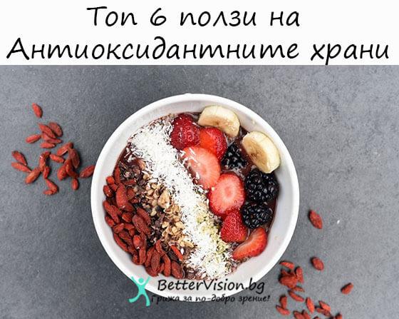 Топ 6 ползи на Антиоксидантните храни