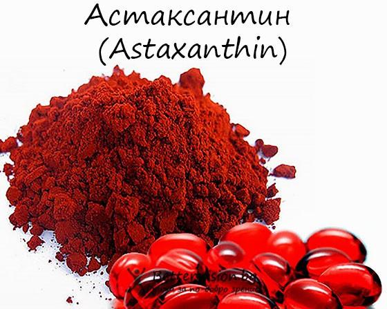 Астаксантин (Astaxanthin) - Ползи, Мнения и Цена на добавки с Астаксантин