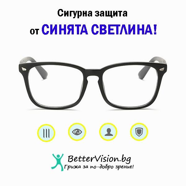 Очила за компютър черни с Blue Light защита