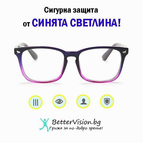 Очила за компютър черно и лилаво с Blue Light филтър