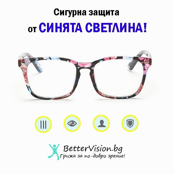 Очила за компютър флорални с Blue Light защита