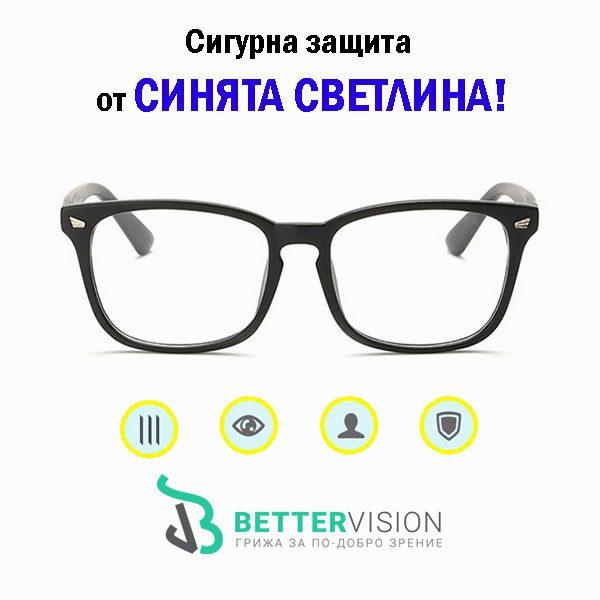 Очила за компютър със защита от синя светлина