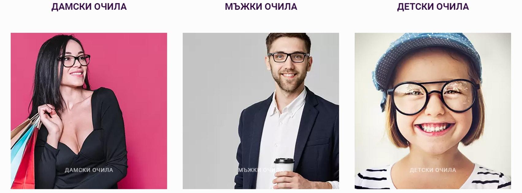 Очила за компютър - Мъжки, Дамски, Детски