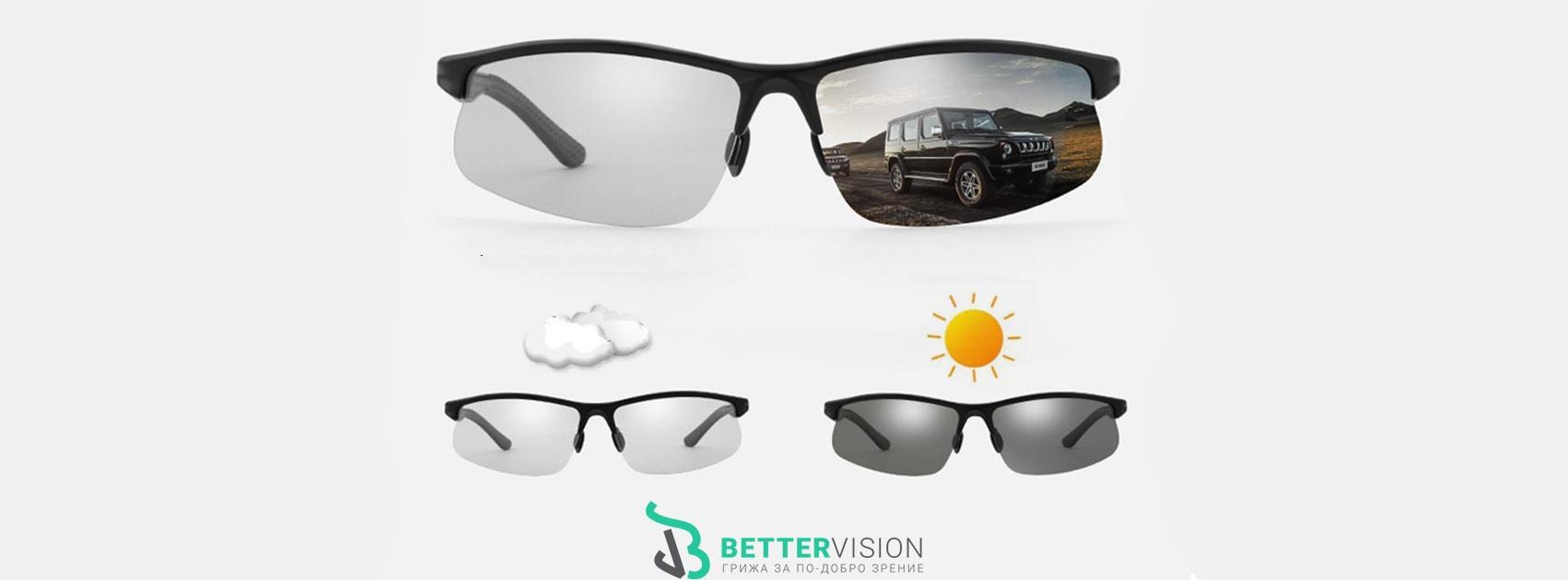 фотохромни очила за шофиране хелиоматик