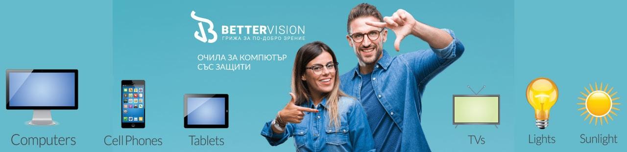 Качествени очила за компютър BetterVision