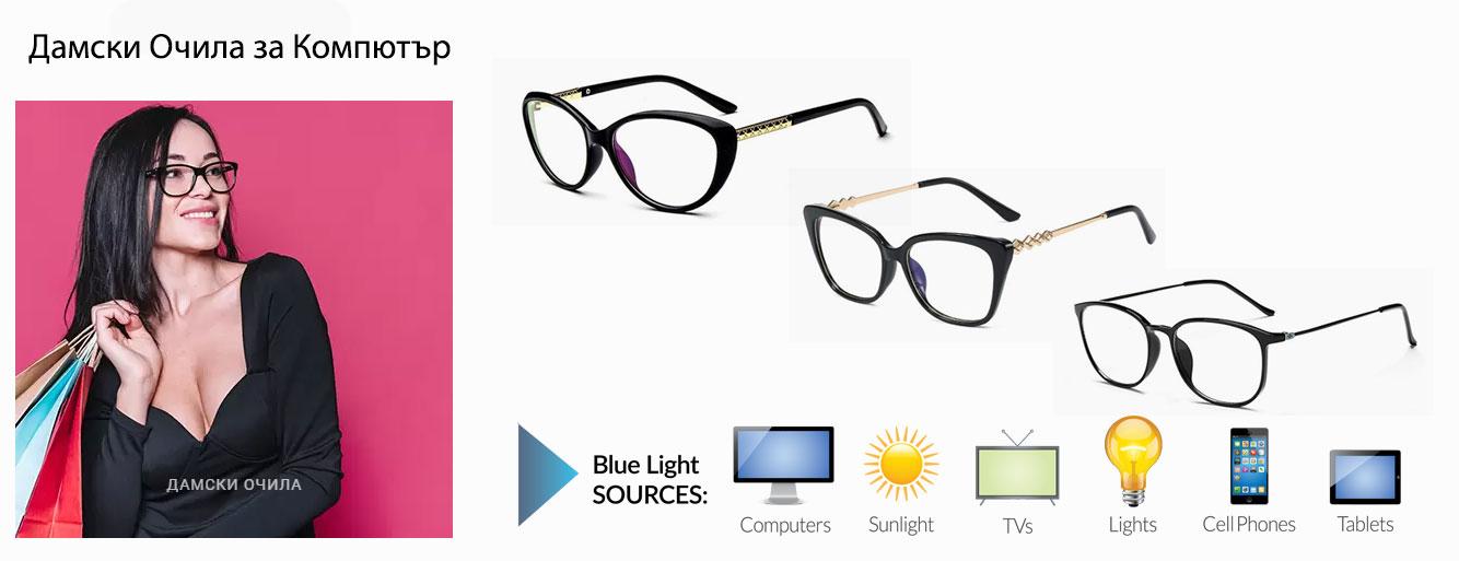 Дамски очила за компютър