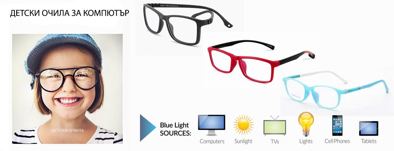 Детски очила за компютър без диоптър
