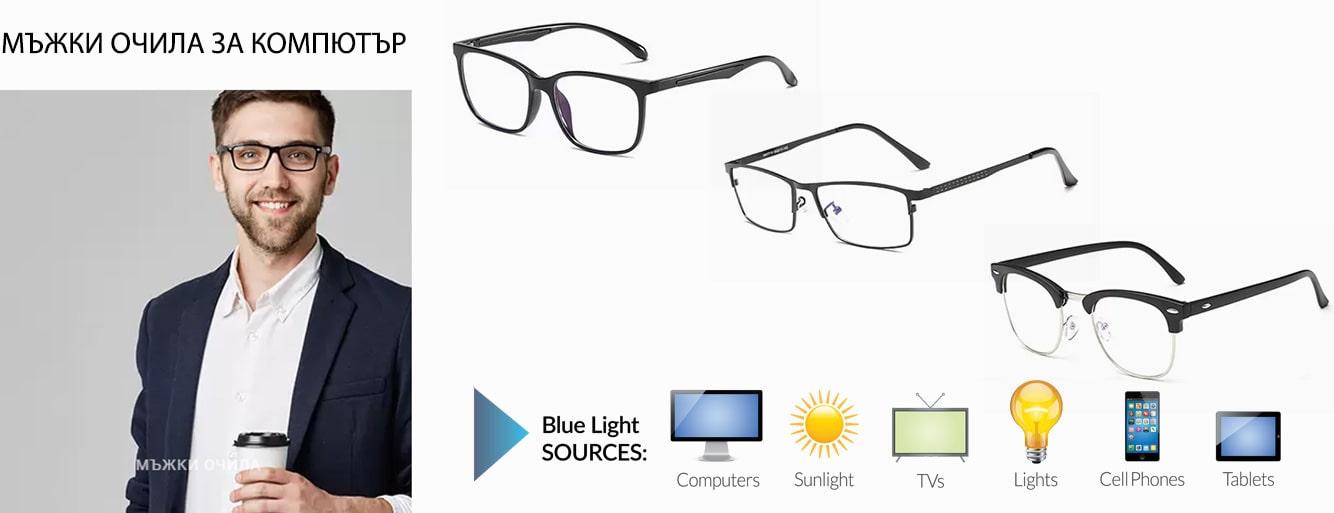 Мъжки очила за компютър без диоптър